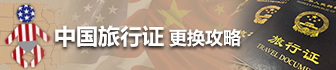 中国旅行证过期更换